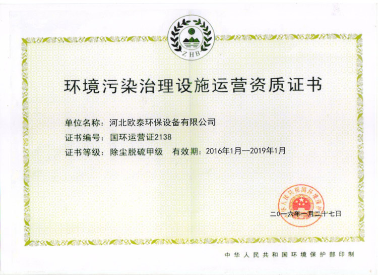 environmental-pollution-control-facility-operation-qualification-certificate