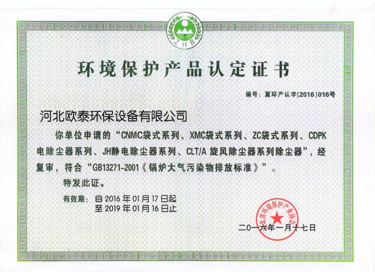environmental-protection-product-certification