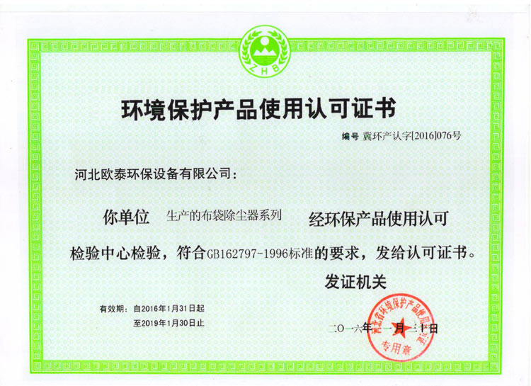 environmental-protection-product-use-approval-certificate