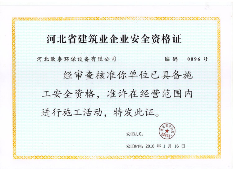 hebei-construction-industry-enterprise-safety-qualification-certificate